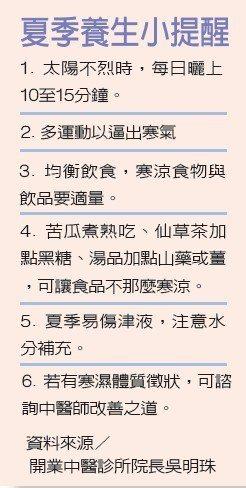 夏季養生小提醒資料來源/開業中醫診所院長吳明珠