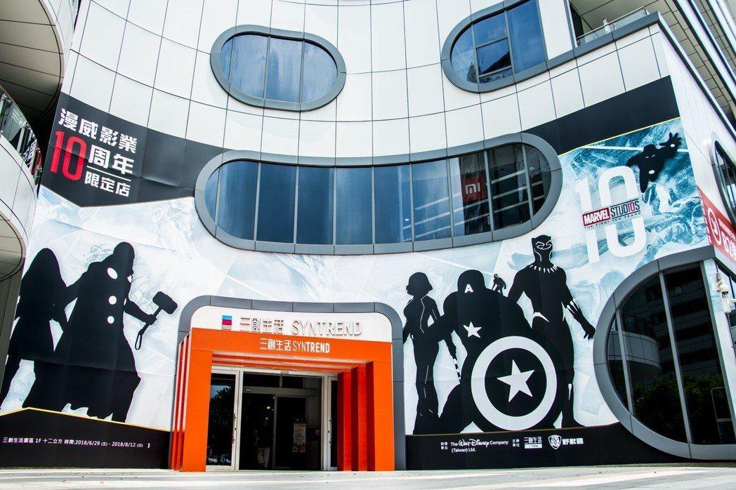 漫威影業10周年限定店即日起在三創生活園區一樓十二立方展出。圖/三創生活園區提供