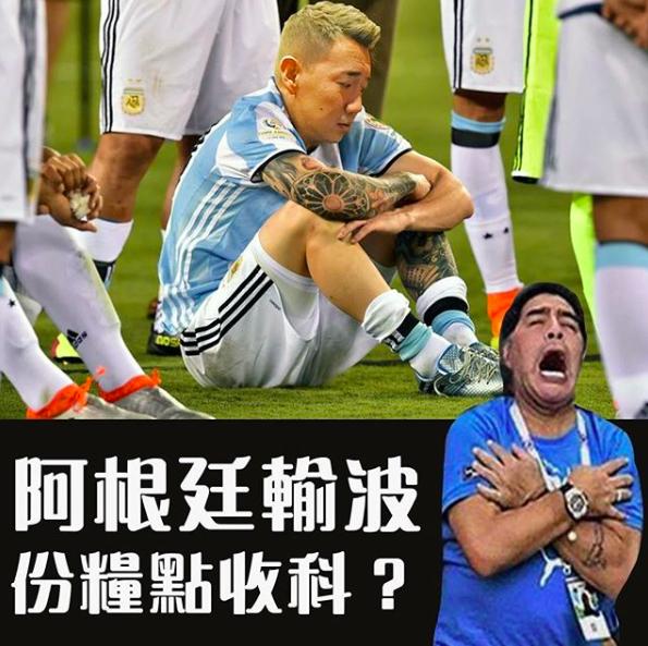 杜汶澤開玩笑後製圖片感慨阿根廷輸球。圖/摘自杜汶澤IG
