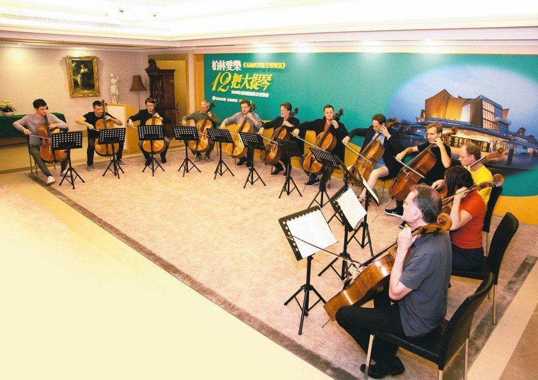 柏林愛樂12把大提琴於6月29日訪台記者會中演出「玉山世界級音樂饗宴」精彩曲目。...