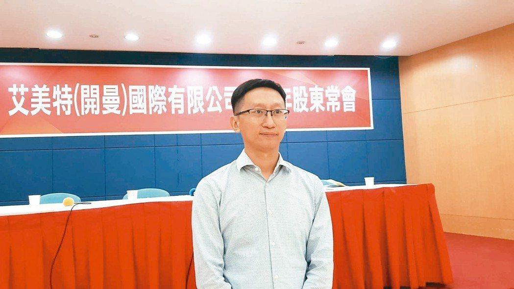 小家電龍頭大廠艾美特完成世代交替,由第二代史瑞斌(圖)接掌董事長。他表示,未來會...