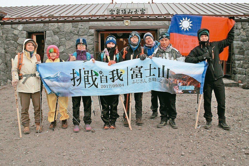 五福舉辦富士山登頂、五月天演唱會等主題旅遊,吸引許多愛好者參與。