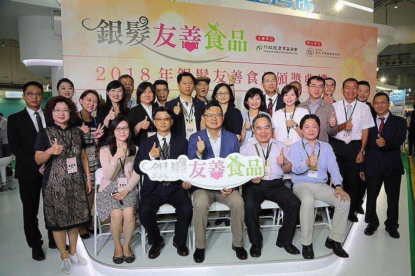 獲得「第三屆銀髮友善食品」廠商代表和主辦單位、執行單位代表合影。 曹松清/攝影