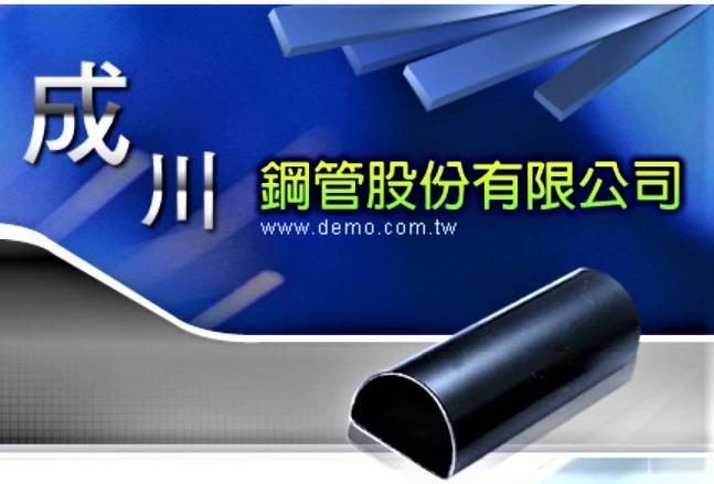 民國69年成立志川企業有限公司,74 年5月擴大營業,成立成川鋼管(股)公司。 ...