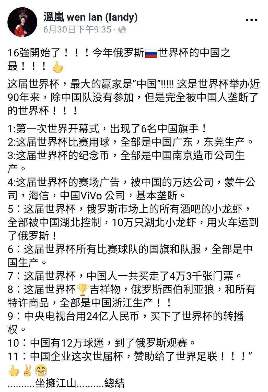 圖/擷自溫嵐臉書