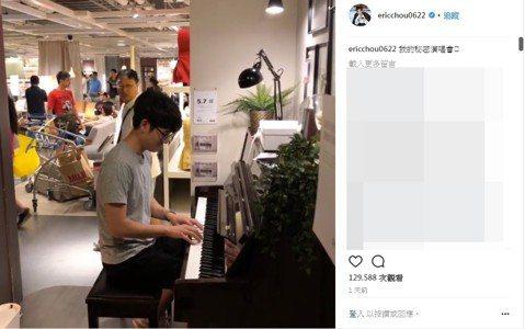 以一首「以後別做朋友」爆紅的周興哲,最近忙著亞洲巡迴演唱會。日前他抽空逛IKEA時,看到鋼琴突然臨時起意彈了起來,讓許多粉絲們都看呆了!上個月月底,周興哲曝光了一個短片,還寫道:「我的秘密演唱會」。...