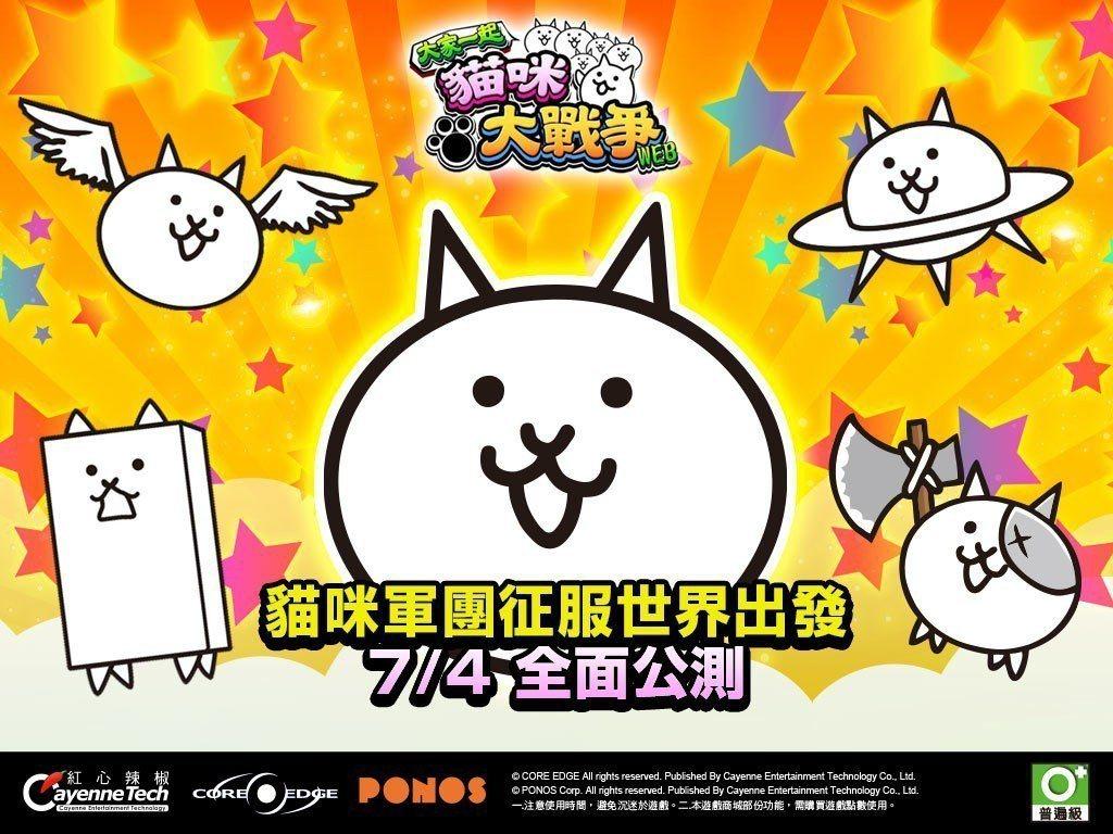 ▲《大家一起 貓咪大戰爭WEB》宣佈將於7月4日正式公測。