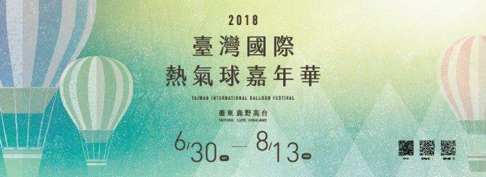 台東熱氣球嘉年華。 圖/官方FB