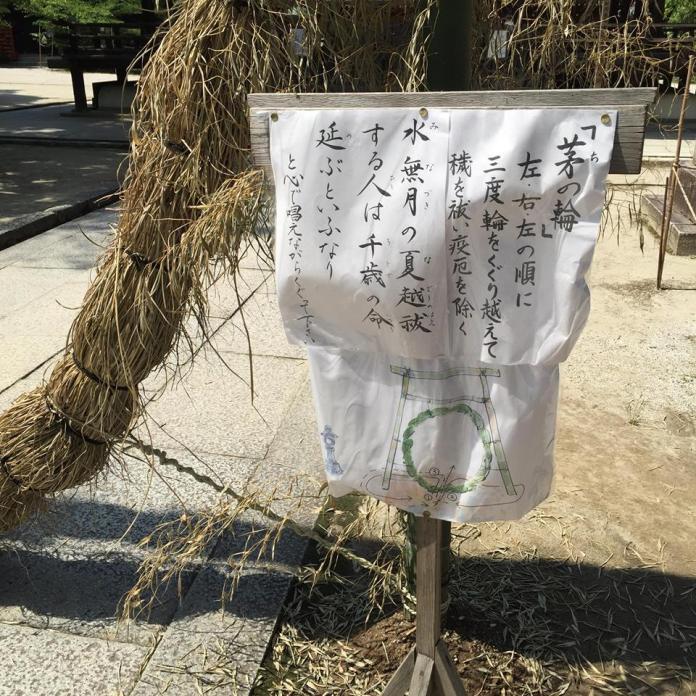 通常都會有指示如何走茅之輪的牌子,牌子還提醒著記得吃水無月噢。(笑) 圖/背...