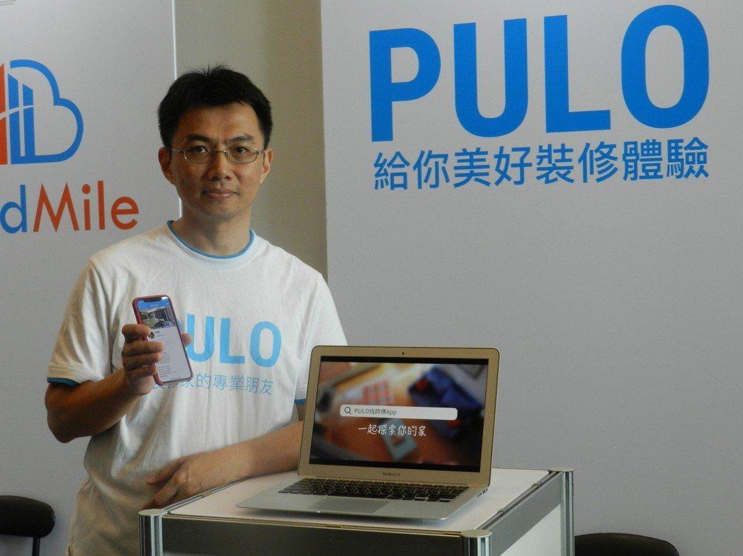 PULO裝修平台由李信成開發,建立平台兩年多來已有500件以上的成交率,解決裝潢...