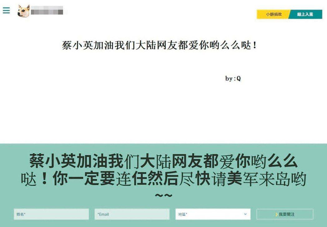 民進黨網站疑遭大陸駭客攻擊。 圖/擷自民進黨官網