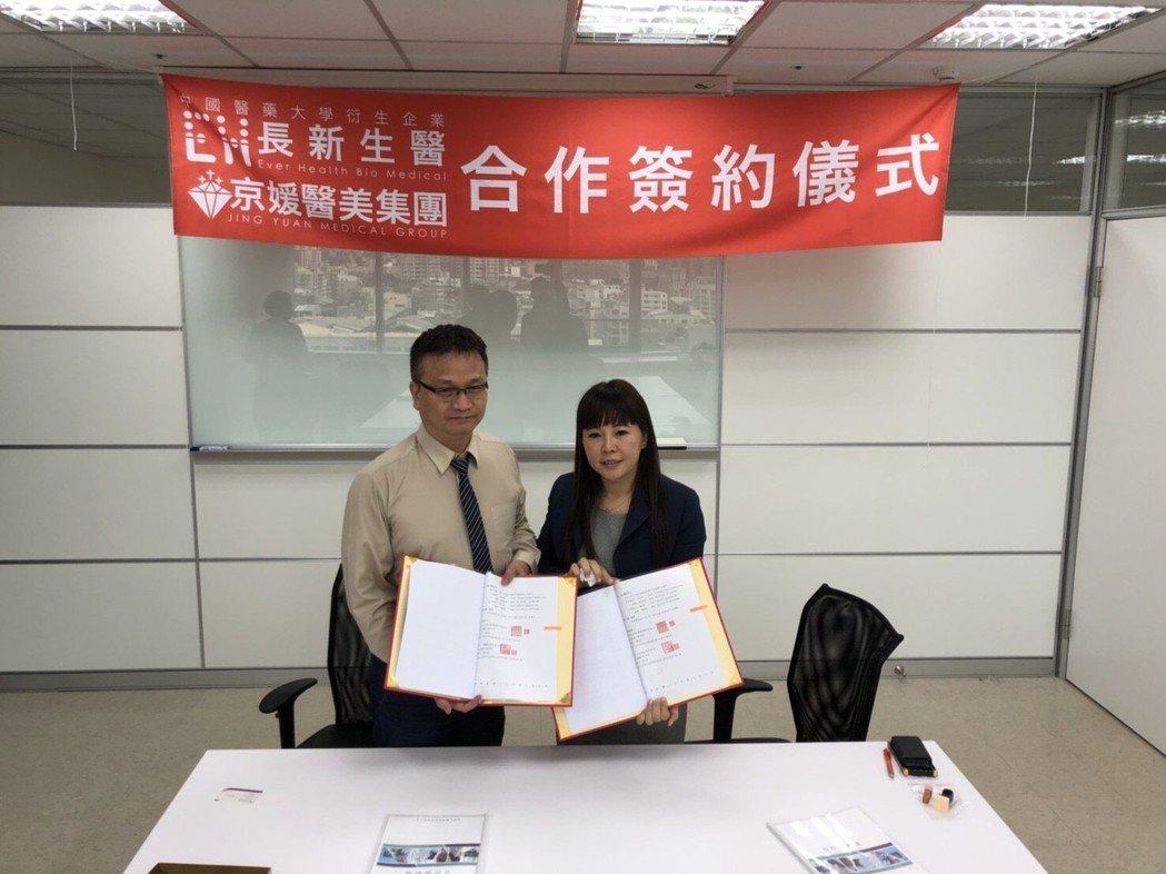 長新生醫總經理李友錚博士、京媛整形醫美總經理羅詠茵,共同簽署合作案,並將在台灣開...