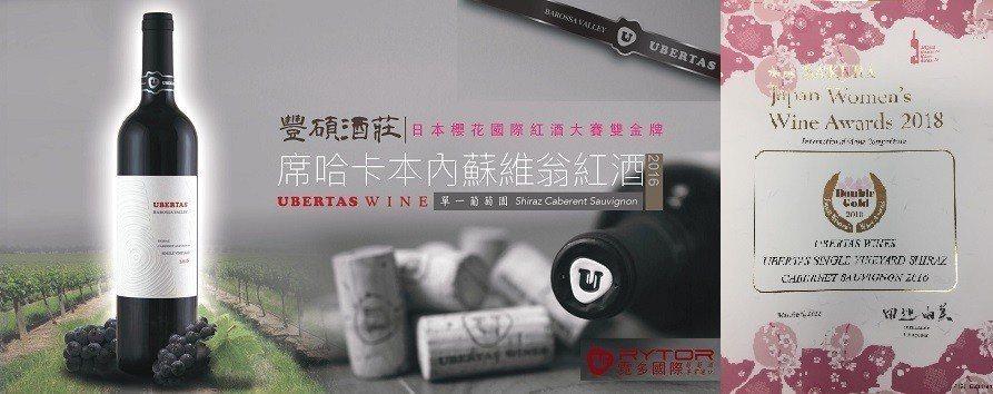 席哈卡本內蘇維翁紅酒,榮獲2018日本櫻花國際紅酒大賽雙金大獎。 台灣霓多公司/...