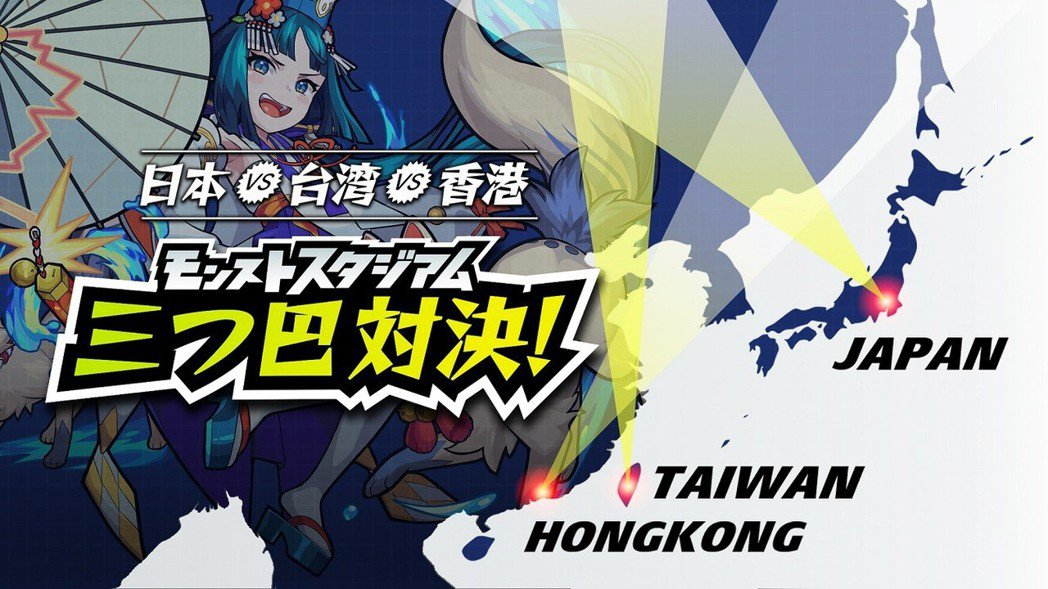 日本VS台灣VS香港!「XFLAG PARK 2018」MONSTER STRI...
