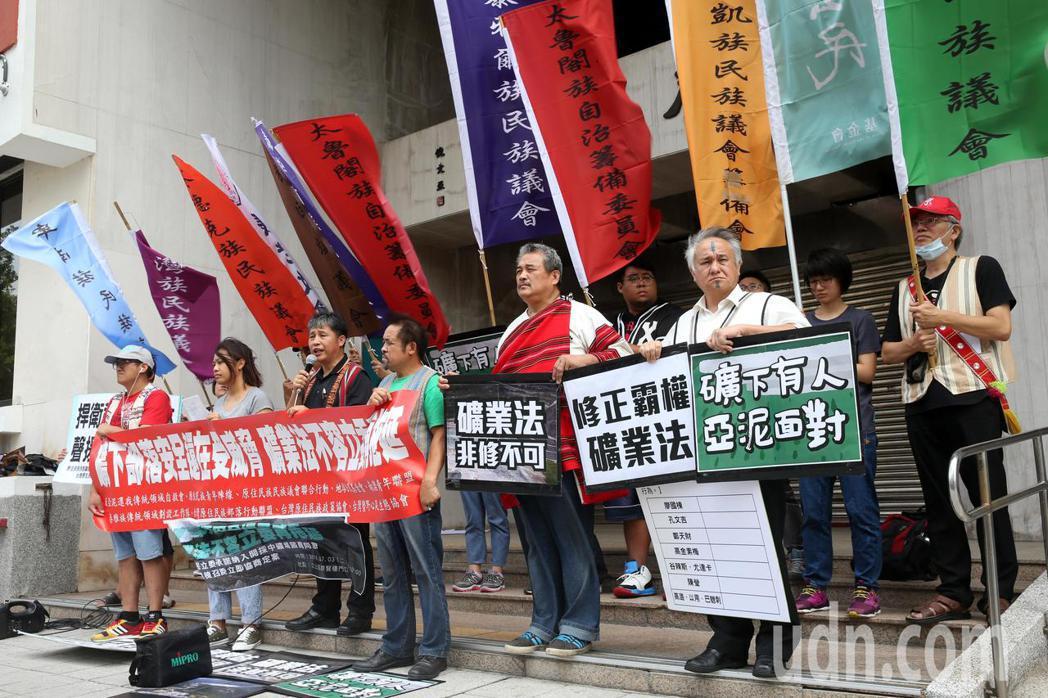 原民團體及環保團體今天在立法院外舉行「礦下部落安全還在受威脅 礦業法不容立委再拖...