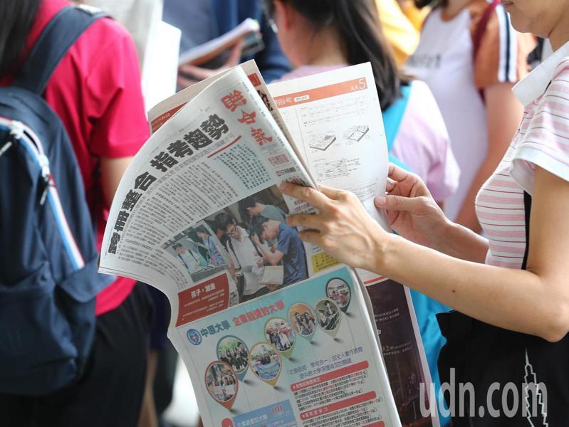 聯合報於指考三天在試場外發送考場報,圖為家長認真讀報。記者林澔一/攝影