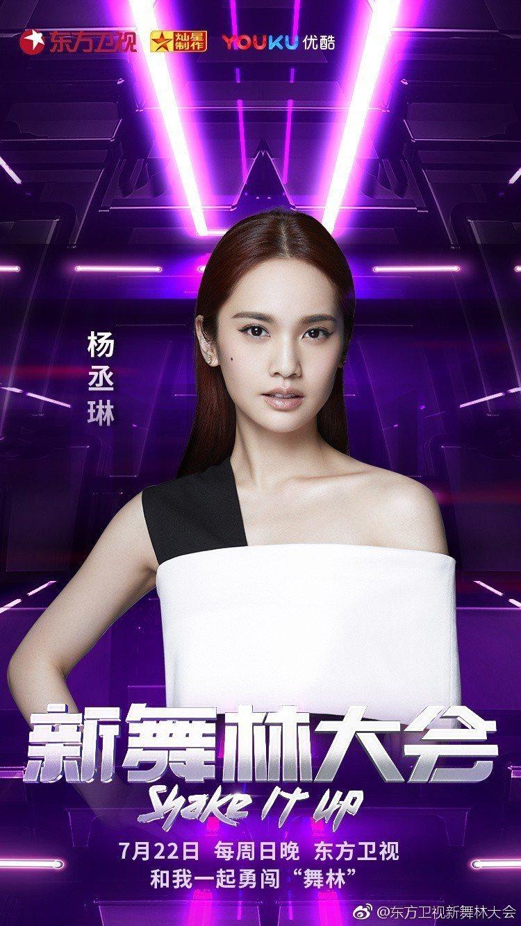 楊丞琳確定加入真人秀「新舞林大會」。圖/翻攝微博