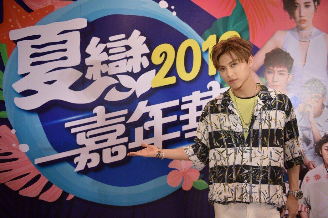 王子出席「2018夏戀嘉年華啟動記者會」。圖/三立提供