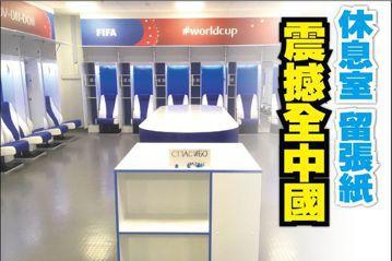 日本世足輸球後留感謝字條 為何讓大陸人汗顏