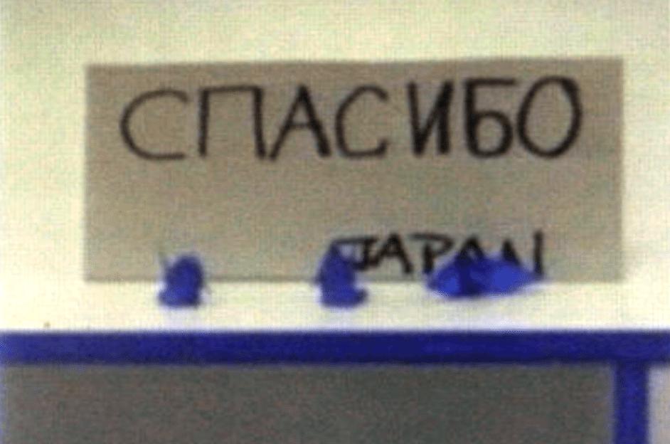 日本球隊留下俄語字條「謝謝」。圖/取自澎湃新聞網