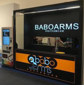 巴柏雅斯設計一整套自動化飲料設備,透過數位自助點餐機,點餐資訊傳送至機械手臂,再...