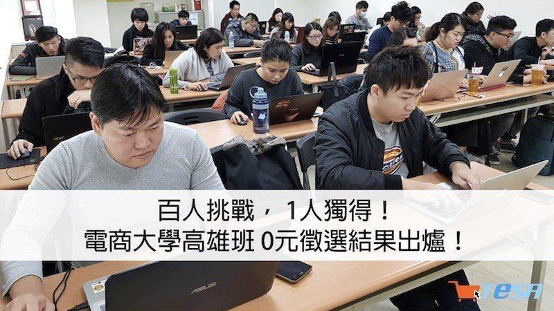 高雄Facebook廣告投手班,往年競爭激烈。 圖/臺灣電子商務創業聯誼會提供。