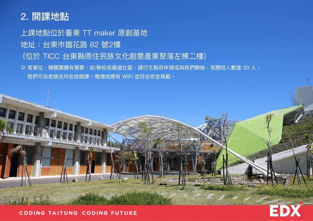 上課位址於市區風景優美的TT Maker原創基地。 圖/台東縣新聞科提供。