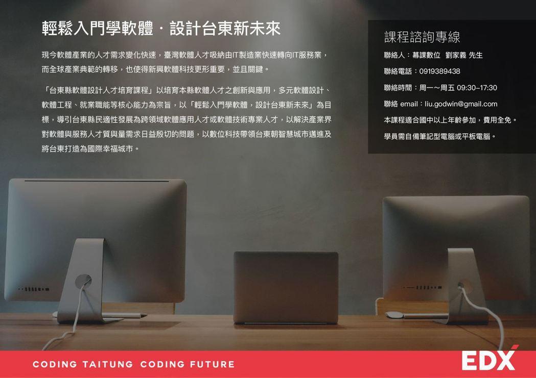 課程適合國中程度以上參加全程免費。 圖/台東縣新聞科提供。