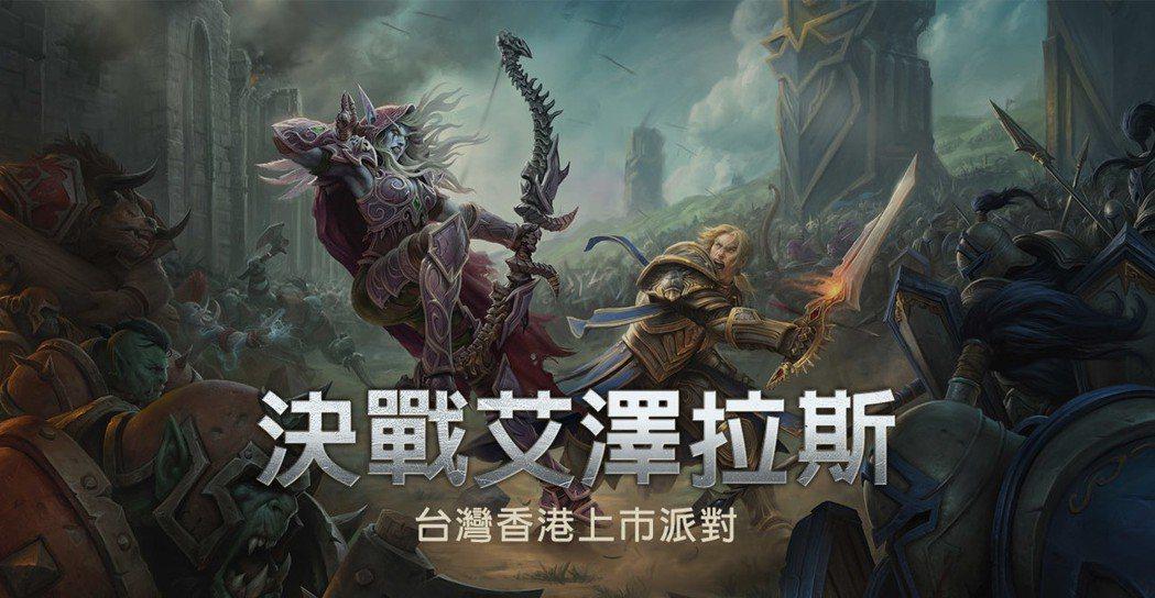 《魔獸世界®:決戰艾澤拉斯™》台灣、香港上市慶祝派對