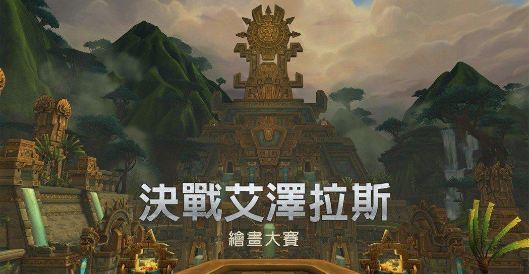 《魔獸世界®:決戰艾澤拉斯™》繪畫大賽