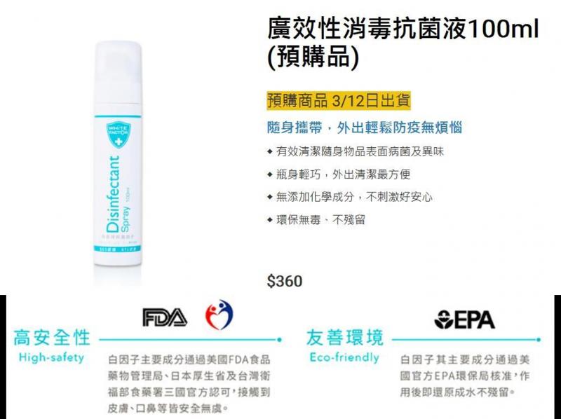 白因子官網上的產品介紹截圖 圖片提供/MedPartner 美的好朋友