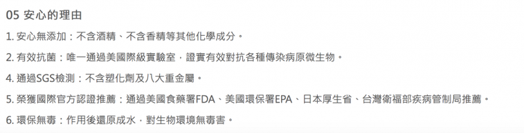 白因子宣稱自己拿到國際官方認證與推薦,實際是誇大了 圖片提供/MedPartne...