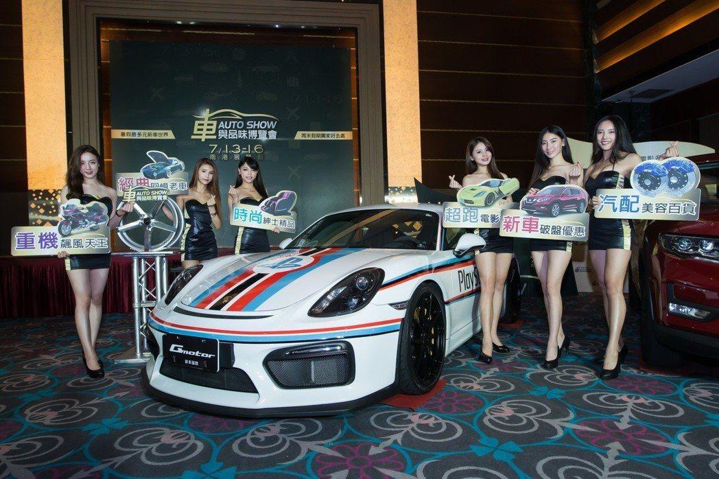 經濟日報主辦的「2018車與品味博覽會」,7月13-16日在南港展覽館登場。 圖...