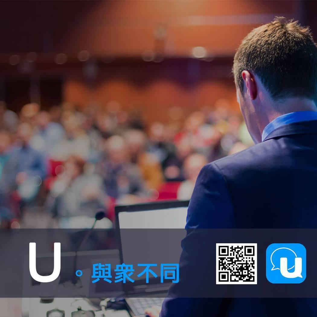U簡報滿足簡報直播過程中多方需求,整合PowerPoint檔案、視訊鏡頭和螢幕分...