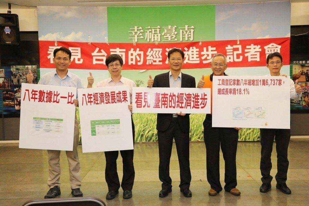 經發局4日舉行「看見台南的經濟進步」記者會,針對台南縣市合併後經濟發展做說明....
