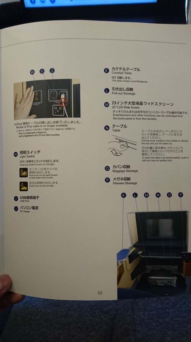 還有座位須知,介紹頭等艙座位有那些功能 圖文來自於:TripPlus