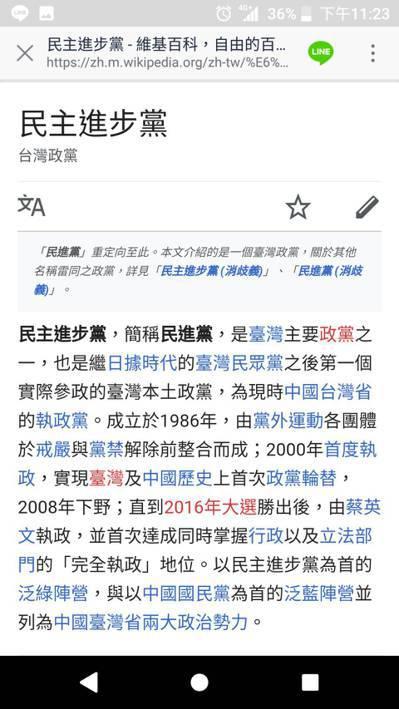 晚間維基百科中關於民進黨介紹頁面,簡介與歷史欄中,有關「中華民國」的文字,都被改...