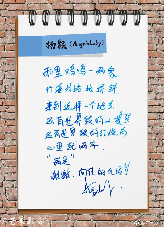 Angelababy的親筆信。圖/摘自微博