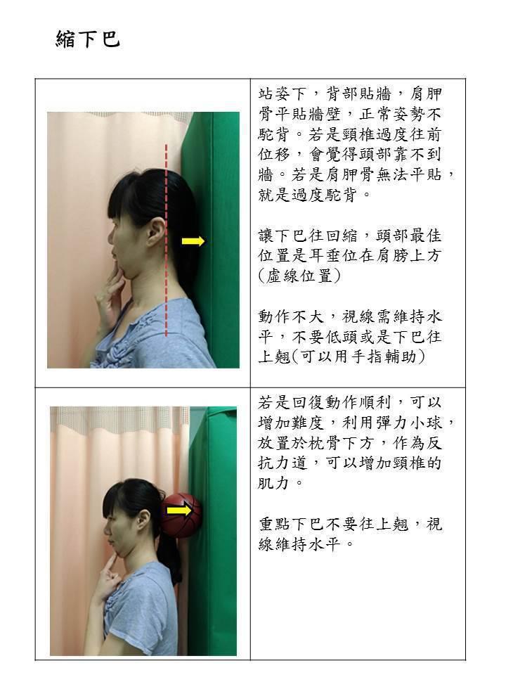 南投醫院提供兩種矯正姿勢,低頭族只要經常練習,可避免頸椎受壓迫造成身體不適。圖/...