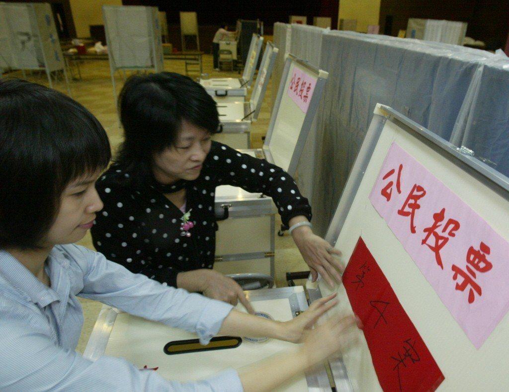 圖為2008年立委與公投投票同時舉行,投票所選務人員積極布置投、開票所。 圖/聯...
