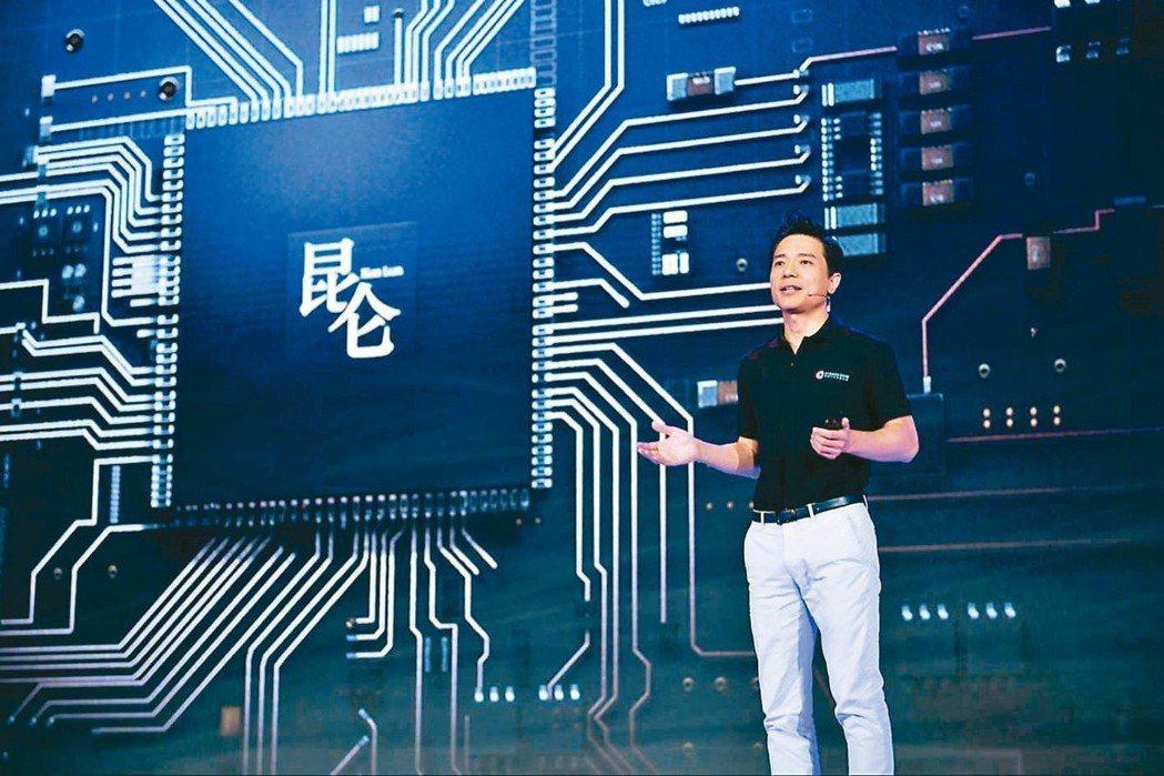 百度董事長李彥宏展示自主研發的AI晶片昆侖。 (網路照片)