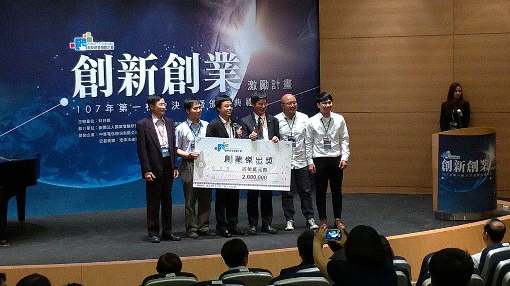 來自中山大學的「中山液晶」團隊開發「可調式多功能智慧窗戶」,榮獲創業傑出獎。 南...