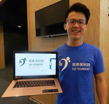 克萊芙科技創辦人黃傑翔表示,閥門與管線接著處如能使用科技偵測,將可提升製程、減少...