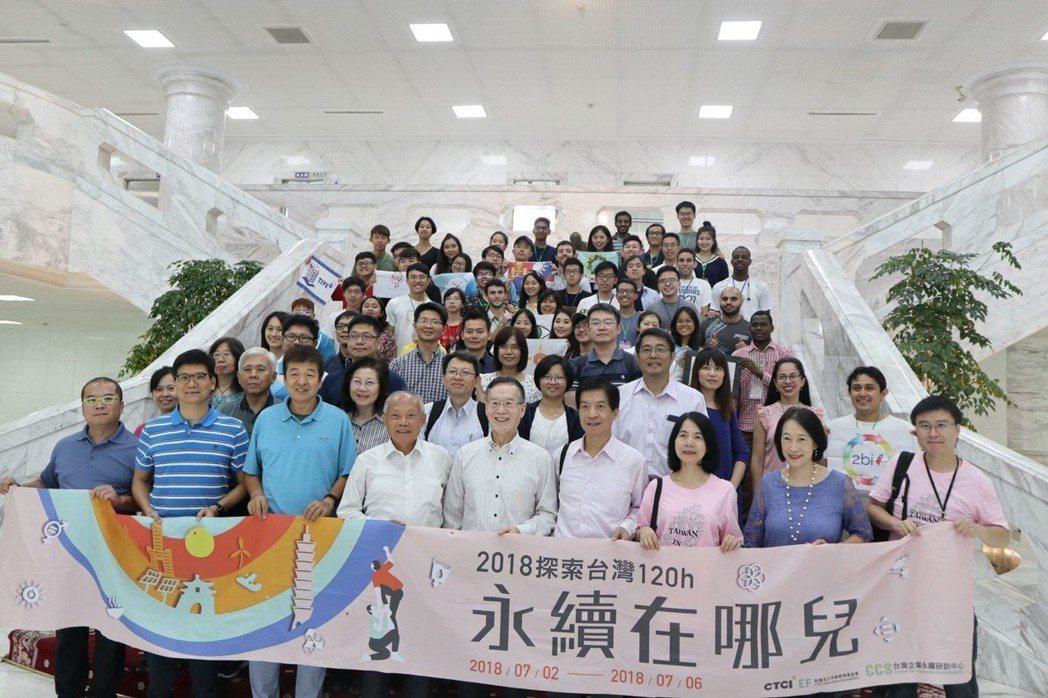 簡又新大使(前排中)與「2018探索台灣120h-永續在哪兒」各國學生、教授參訪...