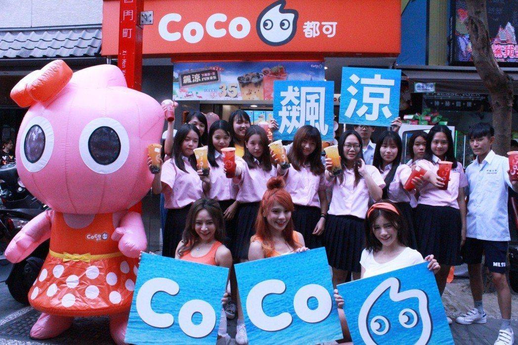 LamiGirls與學生至CoCo門市做活動。CoCo都可/提供