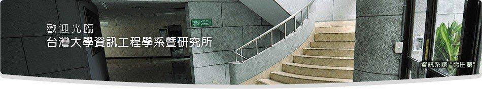 圖/台大資工系提供