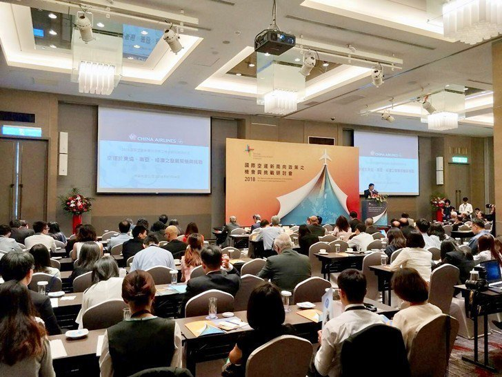 2018國際空運新南向政策之機會與挑戰研討會,參加研討會成員包括各協會、商業同業...