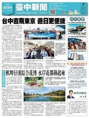 《臺中新聞》