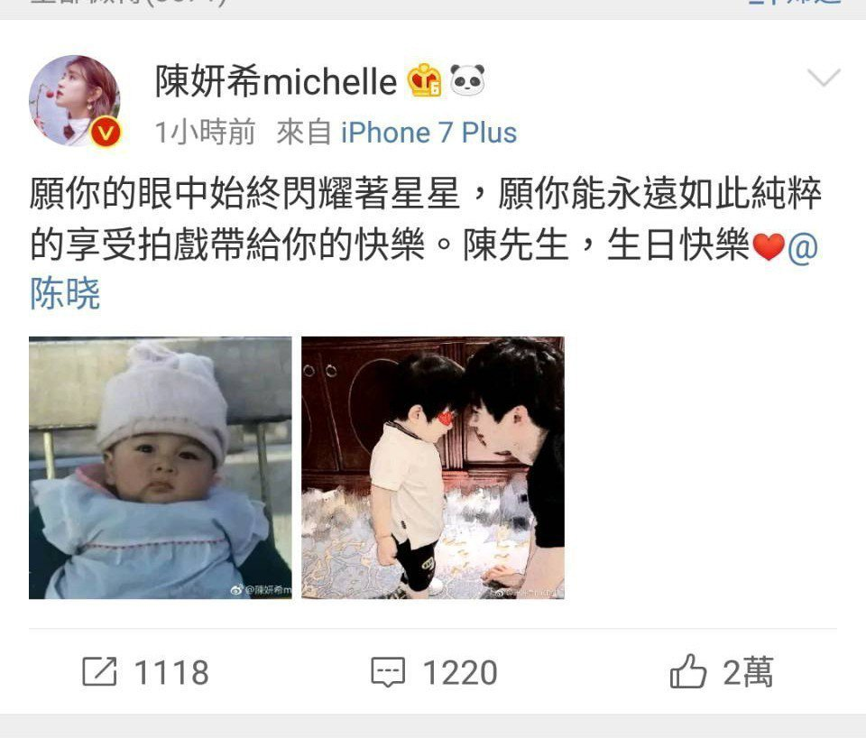 網友們直呼陳妍希老公陳曉與兒子小星星長相非常相似。圖/擷自微博。