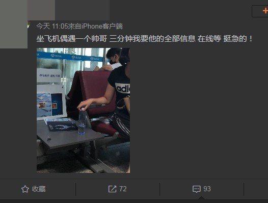 網友偶遇帥哥網上求助,仔細看竟然是陳立農!圖/擷自微博
